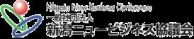 新潟ニュービジネス協議会